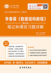 李春葆《数据结构教程》(第4版)笔记和课后习题详解