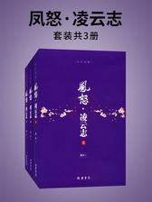 凤怒·凌云志(全三册)