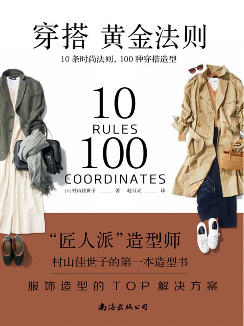 穿搭黄金法则:10条时尚法则 100种穿搭造型