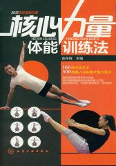 核心力量体能训练法