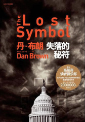 失落的秘符(《达·芬奇密码》作者 丹·布朗 09年  力作)(试读本)