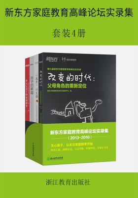 新东方家庭教育高峰论坛实录集