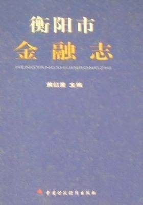 衡阳市金融志(仅适用PC阅读)
