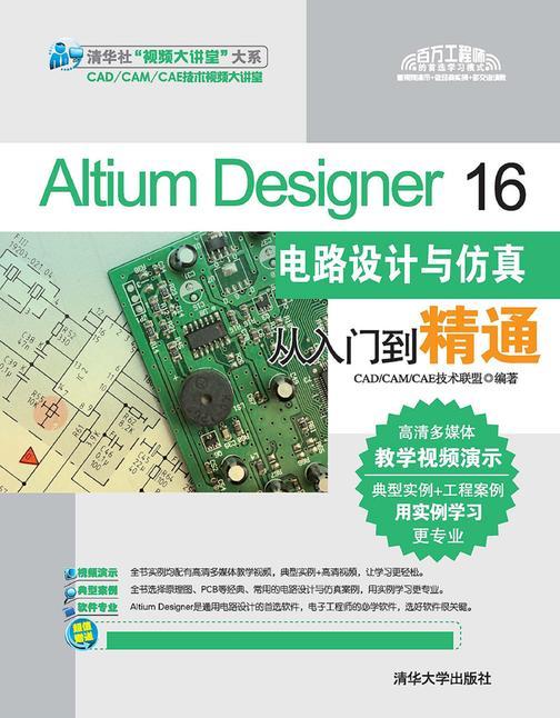 AltiumDesigner16电路设计与仿真从入门到精通