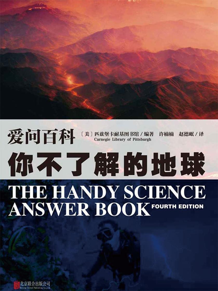 爱问百科:你不了解的地球(了解地球的起源和演化,亲子共读启蒙读物)