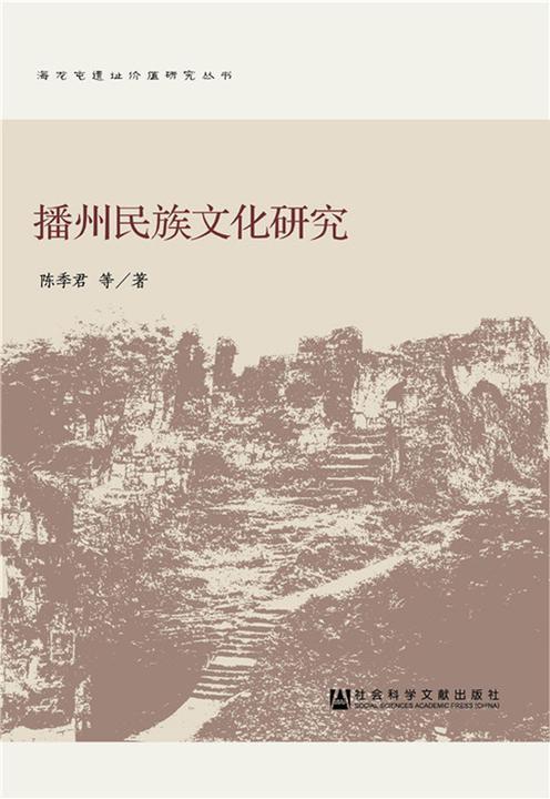 播州民族文化研究(海龙屯遗址价值研究丛书)