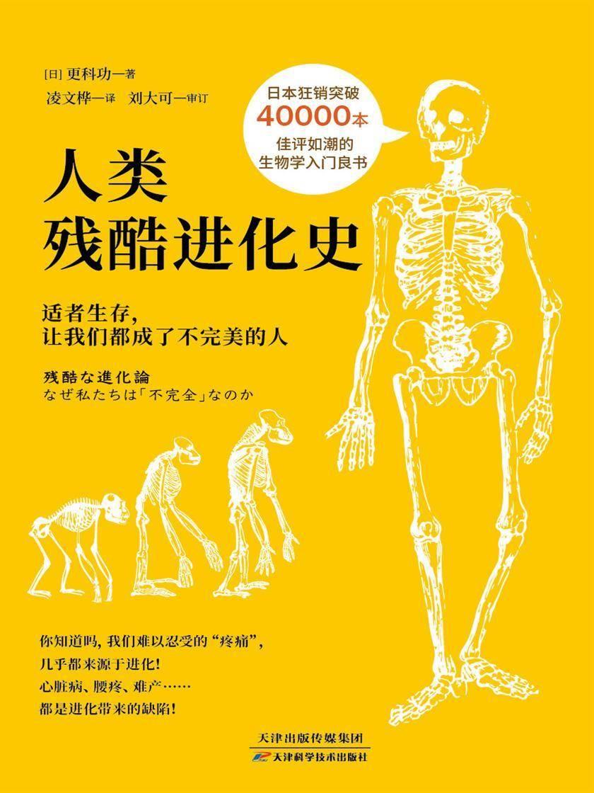 人类残酷进化史:适者生存,让我们都成了不完美的人(日本权威进化专家撰写 & 知名科普博主 @刘大可先生 审订)