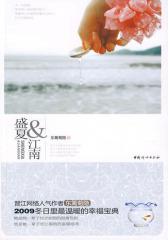 盛夏江南(试读本)