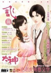 飞言情(2010年3月)(下)(总第71期)(电子杂志)