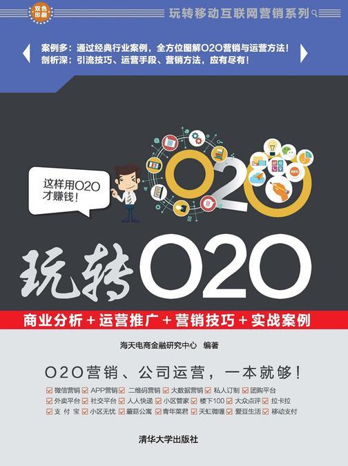 玩转O2O:商业分析+运营推广+营销技巧+实战案例