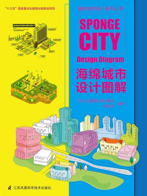 海绵城市设计图解