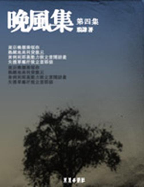晚风集(卷四)