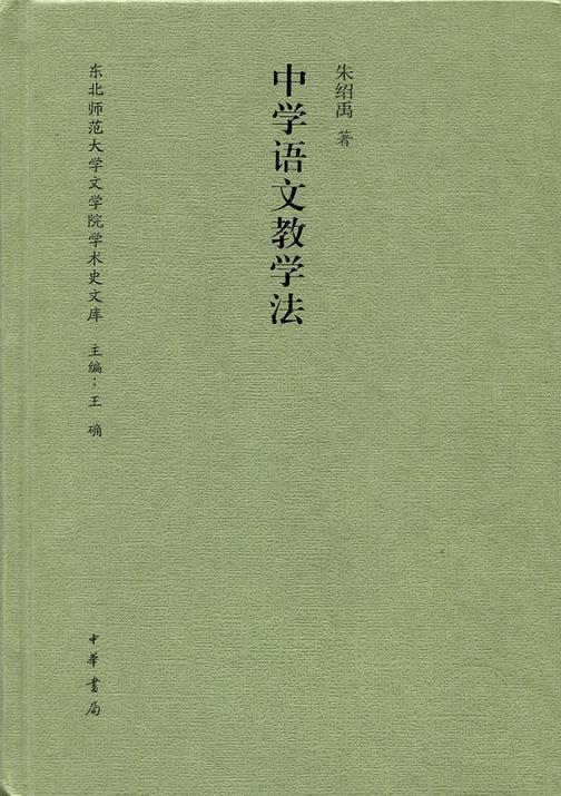 中学语文教学法(精)
