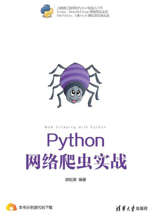 Python网络爬虫实战