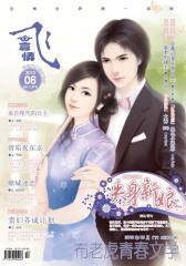 飞言情(2010年6月)(下)(总第80期)(电子杂志)