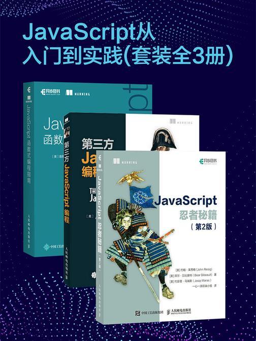 JavaScript从入门到实践(套装全3册)