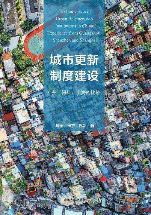 城市更新制度建设:广州、深圳、上海的比较