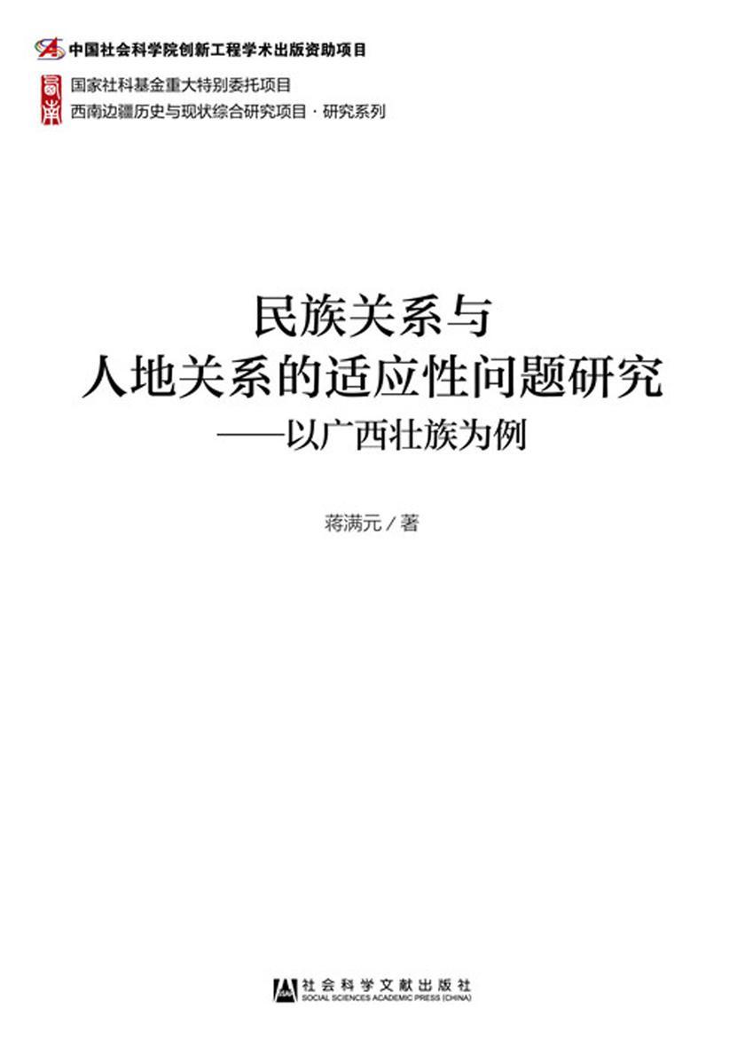 民族关系与人地关系的适应性问题研究:以广西壮族为例(西南边疆历史与现状综合研究项目研究系列)