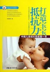 打造宝宝抵抗力