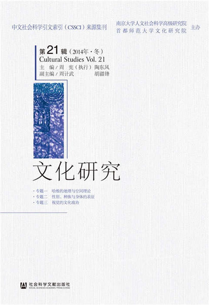 文化研究(第21辑)(2014年·冬)