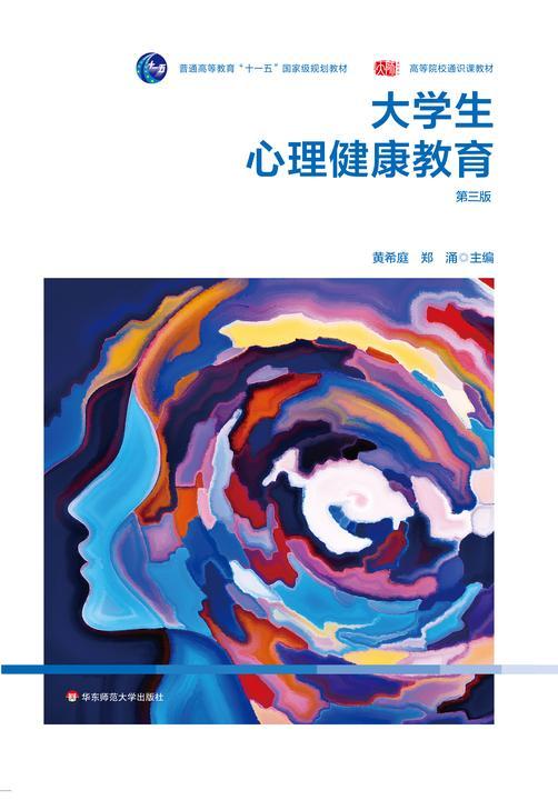 大学生心理健康教育(第3版)