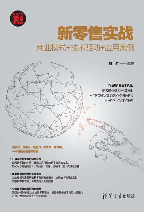 新零售实战:商业模式+技术驱动+应用案例