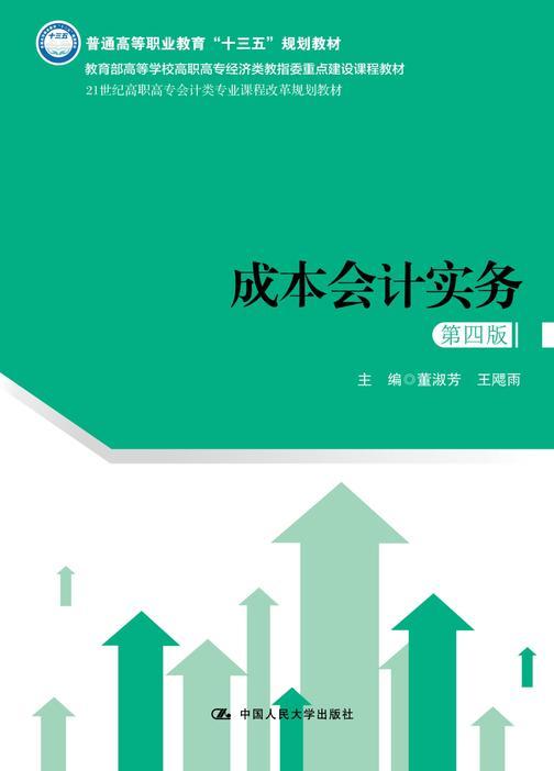 成本会计实务(第四版)(21世纪高职高专会计类专业课程改革规划教材)