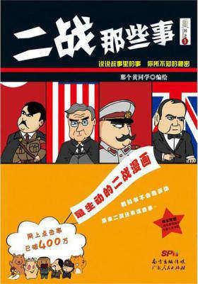 二战那些事(漫画版)