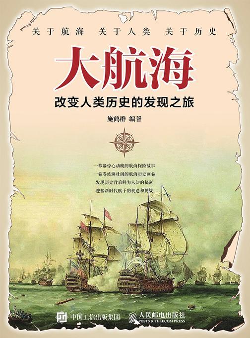 大航海 改变人类历史的发现之旅