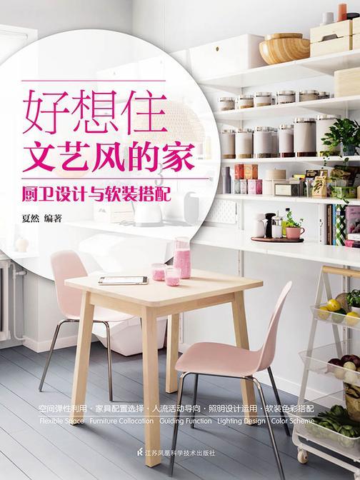 好想住文艺风的家 厨卫设计与软装搭配