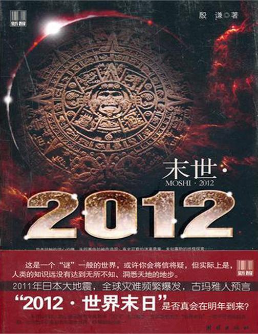 末世:2012