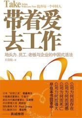 带着爱去工作――地头力:员工,老板与企业的中国式活法