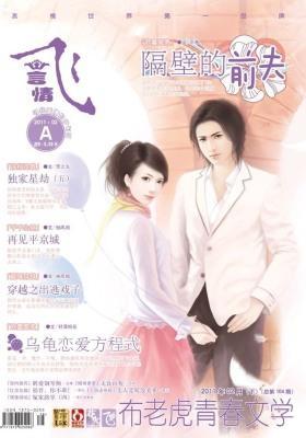 飞言情(2011年2月)(下)(总第104期)(电子杂志)