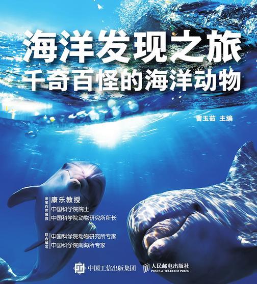 海洋发现之旅 千奇百怪的海洋动物
