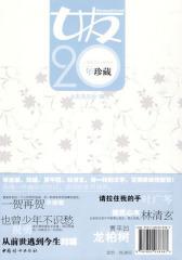 女友20年珍藏(1995-1999)(试读本)