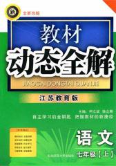 教材动态全解.七年级语文上.江苏教育版(仅适用PC阅读)