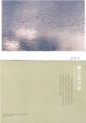 春江花月夜(试读本)