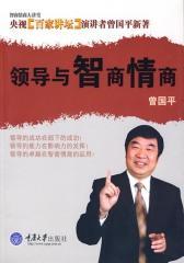 领导与智商情商(仅适用PC阅读)