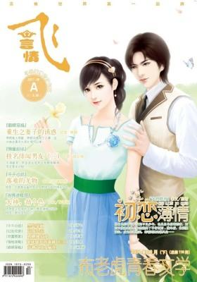 飞言情(2011年6月)(下)(总第116期)(电子杂志)