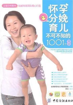 怀孕分娩育儿不可不知的1001个常识
