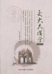 交大大讲堂2013