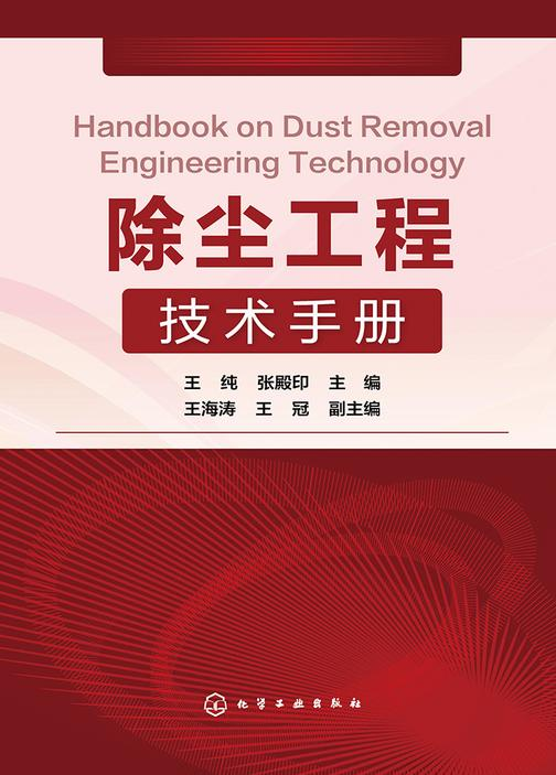 除尘工程技术手册