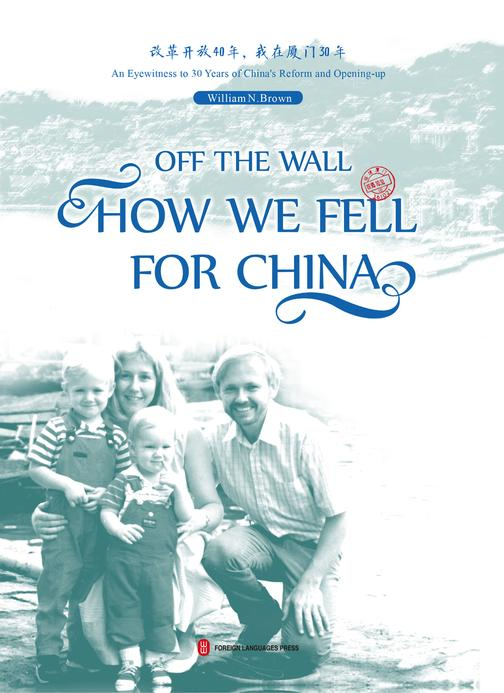 我不见外——老潘的中国来信(英文)