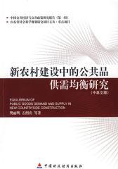 新农村建设中的公共品供需均衡研究:汉英对照(仅适用PC阅读)