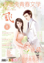 飞言情(2011年9月)(下)(总第125期)(电子杂志)