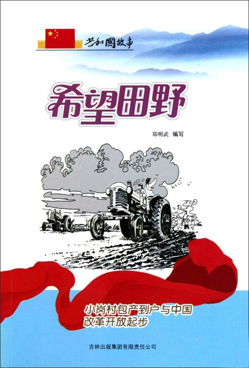 希望田野:小岗村包产到户与中国改革开放起步