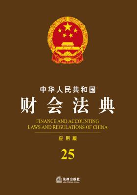 中华人民共和国财会法典