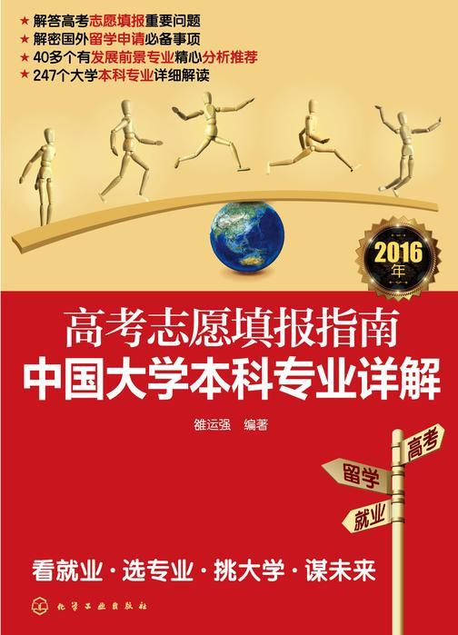 高考志愿填报指南:中国大学本科专业详解.2016年