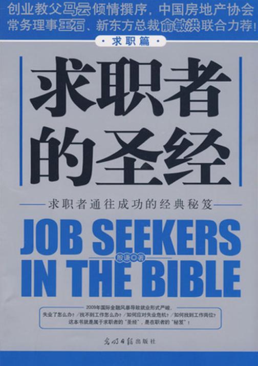 求职者的圣经(求职篇)