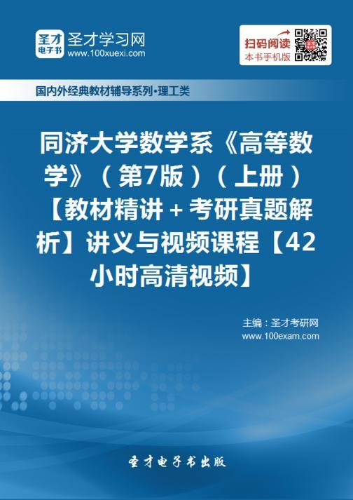 同济大学数学系《高等数学》(第7版)(上册)【教材精讲+考研真题解析】讲义与视频课程【42小时高清视频】